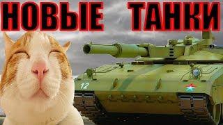 нОВЫЕ ТАНКИ ДЛЯ ЛЮБОГО ПК  TANK FORCE
