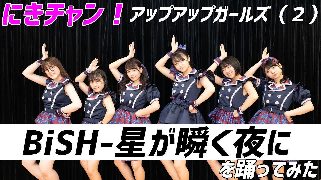BiSH 星が瞬く夜に 踊ってみた アップアップガールズ(2) - YouTube
