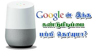 கூகுளின் இந்த கண்டுபிடிப்பை பற்றி தெரியுமா? | Google Home - Smart Speaker & Home Assistant