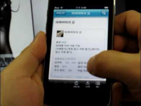 Power Wiki auf dem iPhone!