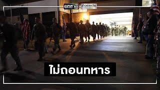 สหรัฐยันไม่ถอนทหารออกจากอิรัก | ข่าวช่องวัน | one31