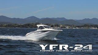 YAMAHA Fishing Boat YFR-24EX イメージ映像