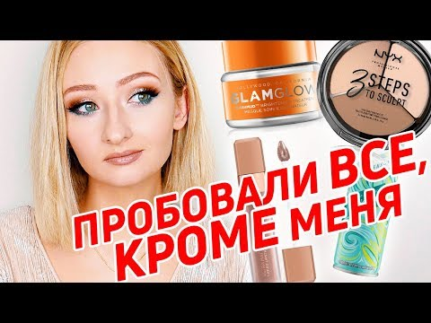 Покупки под влиянием блогеров   Популярная косметика на YouTube