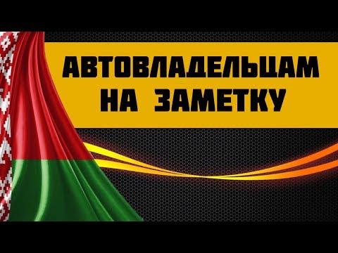 ИЗМЕНЕНИЯ В ПДД   НОВОСТИ ДЛЯ АВТОЛЮБИТЕЛЕЙ - Видео онлайн