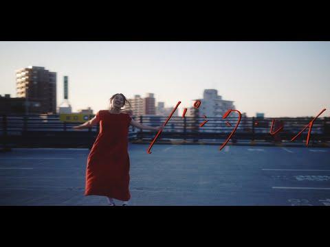 SULLIVAN's FUN CLUB - パンタ・レイ (MV)