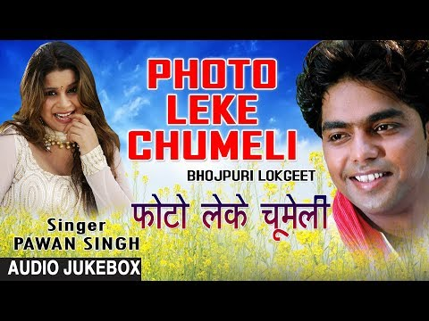 PHOTO LEKE CHUMELI | BHOJPURI LOKGEET AUDIO SONGS JUKEBOX | SINGER - PAWAN SINGH | HAMAARBHOJPURI
