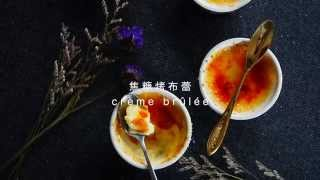 【Yahoo小當家】焦糖烤布蕾/Crème brûlée