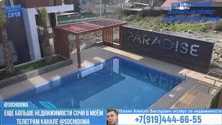 Купить квартиру в Сочи! Клубный дом бизнес класса с бассейном! ЖК PARADISE Лучший жк в Адлере!