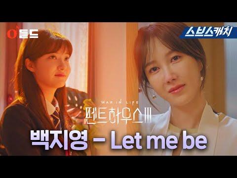 SBS 금요드라마 〈펜트하우스3〉 OST Part.2 '백지영-Let me be'  M/V  #펜트하우스3 #SBSCatch