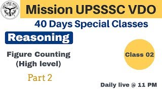 Class 02 || # UPSSC VDO | Mission VDO | Reasoning | by Anil  Sir | High level figure counting part 2