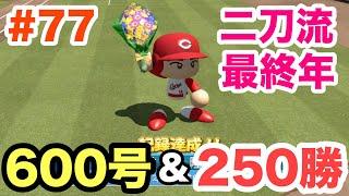 【パワプロ2016】通算600号HR&250勝達成!二刀流伝説並木最終年!【マイライフ#77】 thumbnail