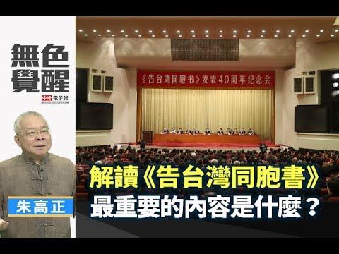 《無色覺醒》 朱高正 |解讀《告台灣同胞書》 最重要的內容是什麼? |20190111