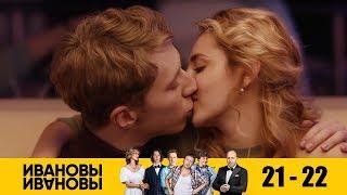 Ивановы-Ивановы - 21 и 22 серии