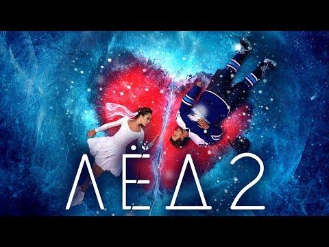 Лёд 2 - Нас не догонят. (сцены из фильма Лёд 2)