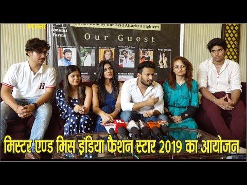 #hindi #breaking #news #apnidilli मिस्टर एण्ड मिस इंडिया फैशन स्टार 2019 का आयोजन आगामी 19 अक्टूबर को