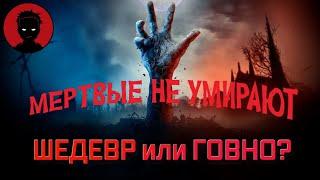 МЁРТВЫЕ НЕ УМИРАЮТ - обзор фильма [ВКРАТЦЕ]