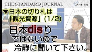 日本経済復活の切り札は「観光資源」。日本人自身がまだ気付いていない...