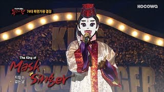 King of Mask Singer Resource | Learn About, Share and
