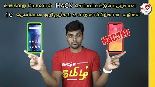 10 Defined Signs That Your Mobile Got Hacked and How To Protect Them | Tamil Tech