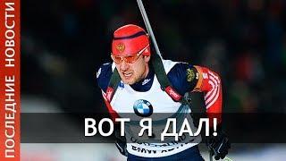 ЧМ. Гараничев пробежал лишний штрафной круг в пасьюте.Биатлон.