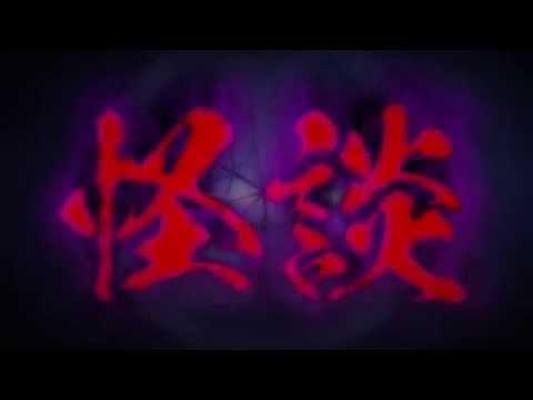 CR暴れん坊将軍 怪談 PV