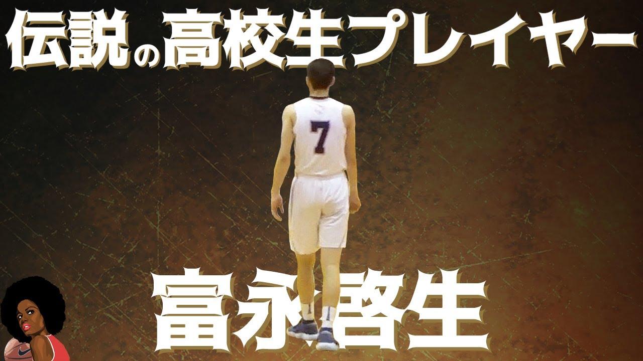 富永啓生 ウインターカップの伝説的高校生 - YouTube