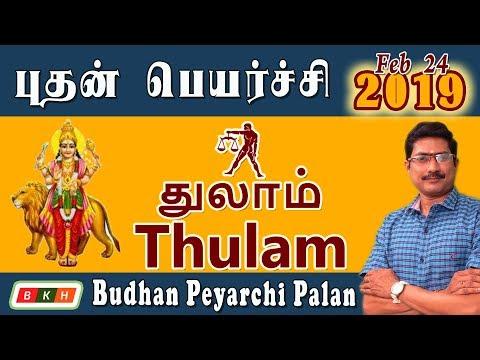 புதன் கிரக பெயர்ச்சி துலா  ராசிக்கு எப்படி ?   Thulam - Budhan Peyarchi 2019 in tamil Feb 25 -2019