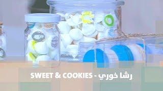 رشا خوري - SWEET & COOKIES