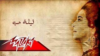 Leilet Hob - Umm Kulthum ليله حب - ام كلثوم