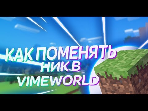 КАК СМЕНИТЬ НИК В VIMEWORLD!!!!