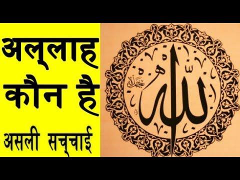 Allah अल्लाह कौन हैं اللہ کون ہے    Scientific Proofll Who is ALLAH