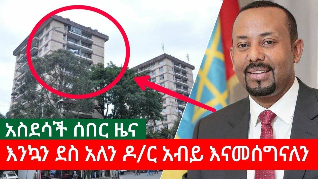 A thank you for Dr. Abiy Ahmed