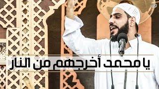 يا محمد أخرجهم من الناار l مشهد مؤثر ومبكي يرويه الداعية محمود الحسنات