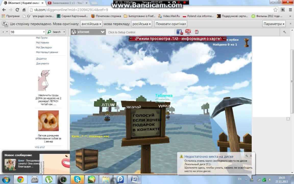как установить карту в копатель онлайн