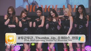 [모모그램] #두근두근_Thumbs_Up_쇼케이스현장 #The_Heart-pounding_Thumbs_Up_Showcase_Site