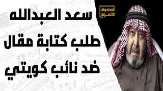 طلب الشيخ سعد العبدالله كتابة مقال ضد نائب كويتي سابق!