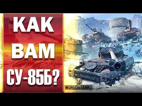 КАК ВАМ СУ-85Б? - WORLD OF TANKS - (wot) - танки