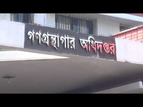 Central Public Library-কেন্দ্রীয় গণগ্রন্থাগার, Dhaka, Bangladesh
