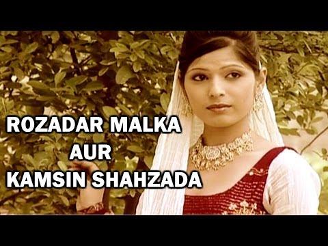 Rozadar Malka Aur Kamsin Shahzada - Tasleem Khan, Aarif Khan
