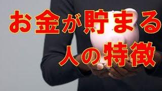 【知っ得!】お金が貯まる人に共通する28の習慣www【雑学倉庫】 チャン...