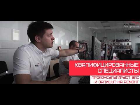 "Авто Тех Центр ""Автомолл Белгородский"" . Белгород"
