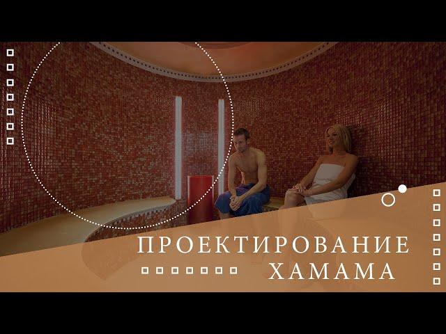 ✅Проектирование турецкой бани хамама🌡Все о хамаме ⚜⚜⚜