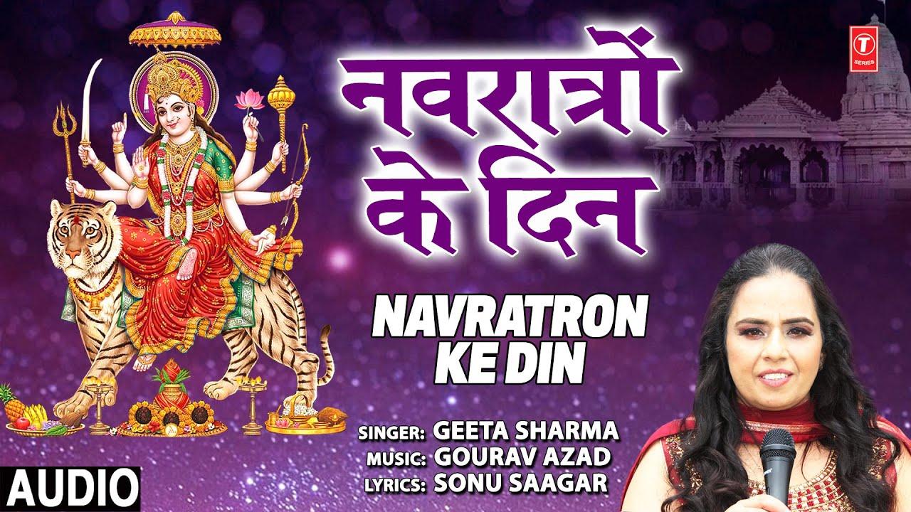 Navratron Ke Din I Devi Bhajan I GEETA SHARMA I Full Audio Song