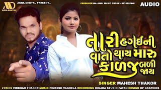 Tari Hagai Ni Vato Thay || Mahesh Thakor || Gujarati New Song 2020 By Asha Digital