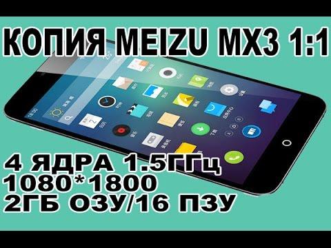 Видеообзор точной копии Meizu MX3