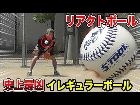 ローリングスのリアクトボール!普通のノックが最凶のイレギュラー!MLB公式野球ギア