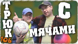 Как сделать интересный физический опыт - трюк с мячами! Закон сохранения энергии - Отец и Сын №106