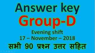 Haryana Group-D Evening shift Answer key 17 November 2018 | सभी 90 प्रश्न उत्तर सहित |Study Zone|