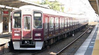 阪急9000系9000F 特急 梅田行き 神戸本線・夙川駅