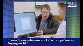 Проект Роспотребнадзора «Азбука потребителя». Видеоурок №1
